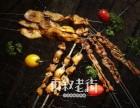 武汉再叙老街烧烤,多年烧烤品牌招商