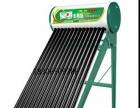 品牌太阳能厂家直销 规格齐全16-40支管 量大从优
