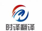 上海专业从事各类领域翻译,速记,笔译