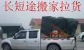 崭新超大皮卡车出租搬家拉货包车云贵川渝山区价更低