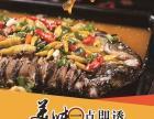 福祺道瓦缸烤鱼加盟店支持