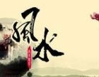 张道陵:婚姻、居家、墓地风水 驱邪避凶、