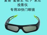 爱普生投影仪专用幻视3D眼镜 快门式3D眼镜 3D液晶眼镜