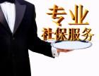 东直门 社保代缴补缴 个人所得税 公积金 上学买房摇号