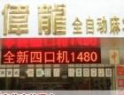 伟龙河南岸店:二手麻将机300—400/台