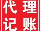 北京会计师昌平区天通苑周边代理记帐 收记帐户