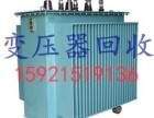 海宁市老式变压器回收 回收箱式变压器 华鹏变压器回收