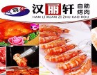 自助烤肉店加盟 汉丽轩自助烤肉加盟 韩式烤肉加盟