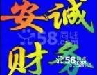 郑州快速注册公司 代办社保 进出口经营权 代理记账 工商年检