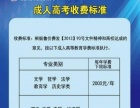 2016年海阳市成人高考报名已全面启动