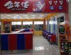 韩国料理新风尚 金年任 合肥诚邀加盟
