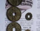 古铜钱币出售出售