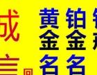 唐山市常年免费上门回收黄金 铂金 K金 钻戒等