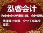 漳州市区及各县城公司注册 变更找泓睿会计时间短效率高