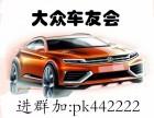 北京赛车信用微信群