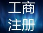 北京大兴工商年检代办公司-代办营业执照 代理注册公司