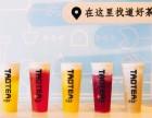 广东饮品加盟,找道茶绝对是你最好的选择