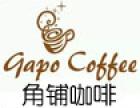 角铺咖啡加盟