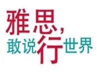 北京雅思培训,海淀雅思6分培训,雅思7分培训,出国英语培训