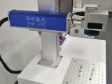 深圳沙井激光打标机 松岗激光镭雕机 激光焊接机公司