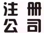 惠山经济开发区代理记账,注册公司,上门拿单找信捷