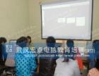 汉口电脑培训学校/办公/平面设计/CAD学习