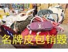 松江區進口外貿童裝銷毀松江積壓存貨商品現場銷毀偽劣成品銷毀