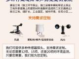 工地噪声扬尘监测系统 工地扬尘监测设备 工地扬尘监测仪