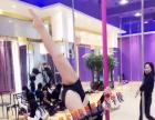 温州钢管舞培训价格