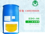 高效油酸酯EDO-86非离子表面活性剂
