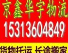 廊坊固安到上海/南京物流公司哪家好 正规物流 安全快捷5折