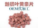 越橘叶黄素片OEM贴牌代加工保健品食品招商保护眼睛葡萄籽提取物