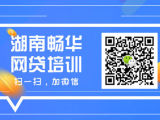 湖南全道网贷培训,一站式服务,解决您的p2p网贷培训