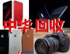 曲靖回收数码相机/回收/回收手机/回收笔记本电脑等
