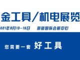 2021新疆五金工具机电展览会