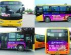济宁曲阜公交车广告