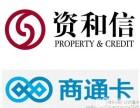 回收全北京通用商通卡 收购北京购物卡 收购商通卡 北京收卡