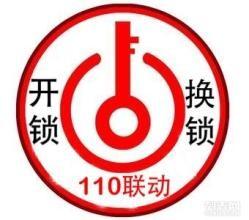 东莞全市开锁换锁修锁 林记开锁 135~6089~0303
