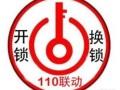 北京锁王开锁010~67119~119备案开锁换锁公司