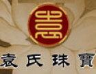 袁氏珠宝玉器加盟
