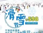 【冰火两重天】宁海森林温泉浙东**尖滑雪纯玩 2日