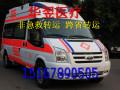 临夏回族自治州本地跨省转送120救护车出租公司
