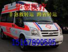 渭南本地24小时120救护车出租公司