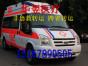 汕尾本地私人120急救车出租价格