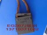 EG367碳刷,EG389P碳刷,EG600碳刷