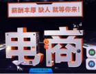 电商设计运营班 电商运营培训 上海天琥教育