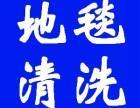 杨浦地毯清洗公司-杨浦保洁公司-专业地毯清洗-房屋清洗保洁等