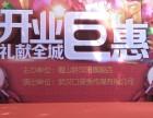 武汉礼仪庆典 武昌街道口乐队 门店开业 小店开业 演出服务