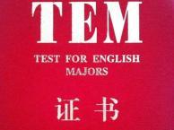 英语专业四级培训,高分你也可以!