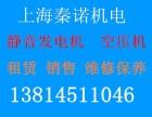 发电机租赁 租赁发电机服务
